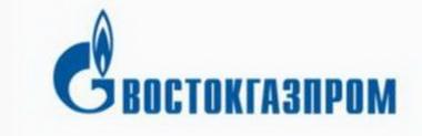 """ОАО """"Востокгазпром""""."""